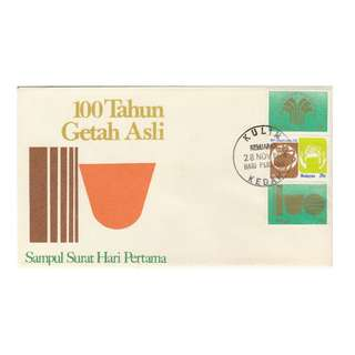 Malaysia 1978 100th Year of Natural Rubber FDC SG#184-186/ISC#MFDC-80
