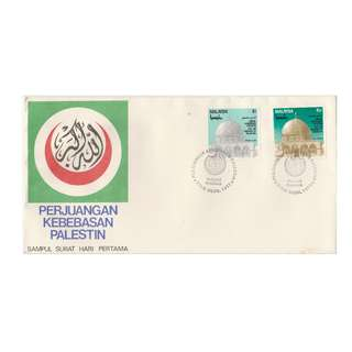 Malaysia 1982 Freedom of Palestine FDC SG#240-241/ISC#MFDC-98