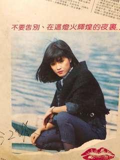 For Sharing 江玲-不要吿別。    歌林唱片