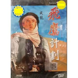 Hong Kong Movie Armour Of God II Jackie Chan 飞鹰计划 成龙 DVD