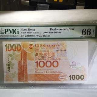 中銀2007年$1000ZZ