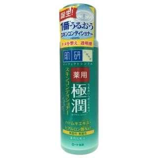 肌研 極潤 健康化妝水