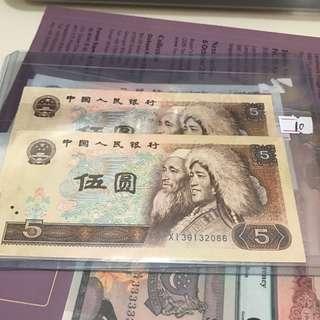 1980年5元