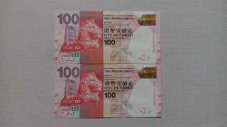 香港壹佰元紙幣 連號碼2張 靚冧巴 幸運號碼 玩味紙幣 好意頭