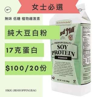 豐胸首選 $100 美國🇺🇸bobs red mill 純大豆蛋白粉 原味無糖 高蛋白質 396克 20天份量 送量匙 大豆異黃酮 生酮飲食