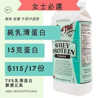 豐胸首選 $115 美國🇺🇸bobs red mill 純乳清蛋白粉 原味無糖 高蛋白質 340克 17天份量  送量匙 女性曲缐 美臀 牛奶愛好