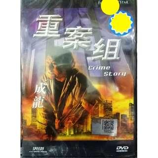 Hong Kong Movie Crime Story Jackie Chan 重案组 成龙 DVD