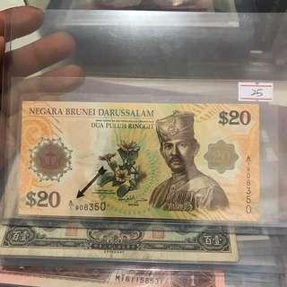 文莱20元