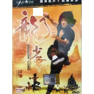 Hong Kong Movie Dragon Lord Jackie Chan 龙少爷 成龙 DVD