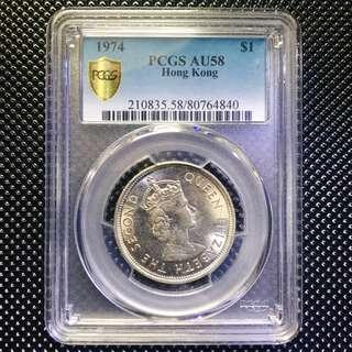 錯體模裂 香港壹圓硬幣 PCGS AU58 英女皇一元 $1
