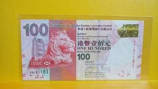 (AN181181) 2010年匯豐銀行$100 VF多摺