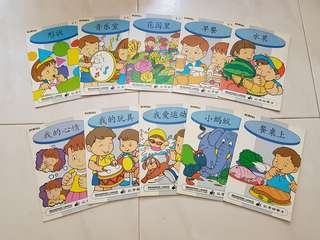 😊10 scroll pre-school Chinese books