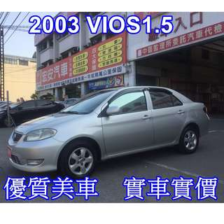 2003年VIOS 1.5 實跑17萬公里 實車在店 優質代步車