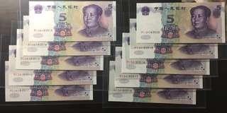 1999中国第五版五元十连号(错体版)