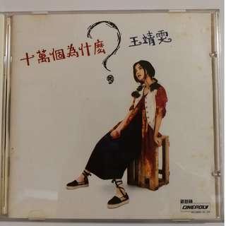 Shirley Wang Jing Wen Faye Wong