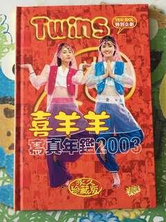 Twins喜羊羊2003年寫真年鑑