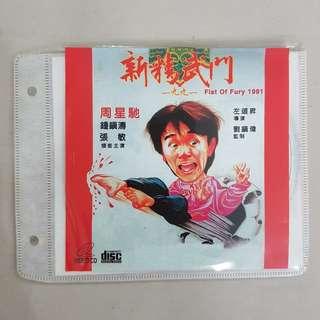 新精武门 (Fist of Fury 1991), VCD, 周星驰 (Stephen Chow) 主演