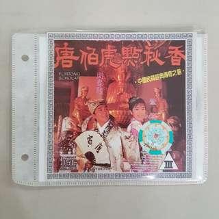 唐伯虎点秋香 (Flirtong Scholar), VCD, 周星驰 (Stephen Chow) 主演