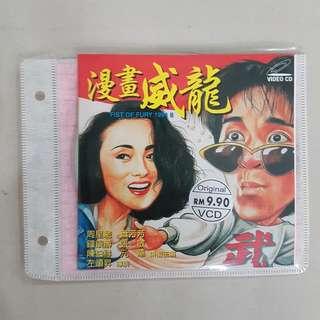 新精武门2:漫画威龙 (Fist of Fury 1991 II), VCD, 周星驰 (Stephen Chow) 主演