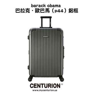 歐巴馬灰 P44 勇士隊☆CENTURION☆行李箱航空城 網路最低價 現貨 美國總統 經典款 行李箱/旅行箱 29吋