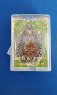 LP Pan Wat Kao Or BE 2559
