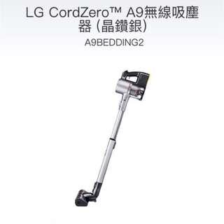 降價✨雙電池LG A9無線吸塵器 (晶鑽銀) A9BEDDING2
