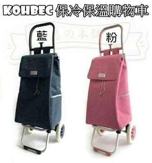 【惠の本舖】KOHBEC 保冷保溫購物車