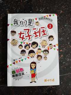 Chinese comic - 我们这一班1