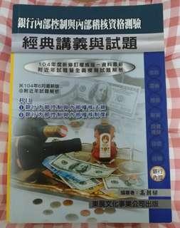 銀行內部控制與內部稽核