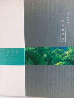 1998香港郵政珍貴郵票册