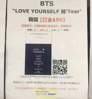 BTS LOVE YOURSELF TEAR preorder