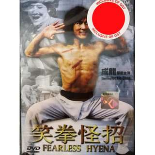 Hong Kong Movie Fearless Hyena Jackie Chan 笑拳怪招 成龙 DVD