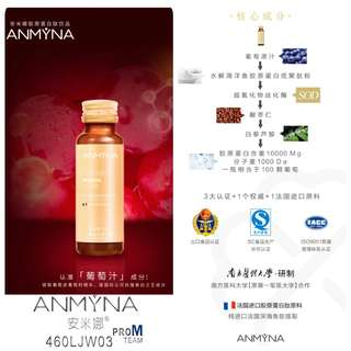 Anmyna Collagen