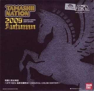 2009-2011 日本會場限定絕版 原色版 最終青銅聖衣 全新未開