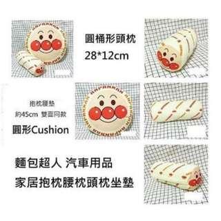 [預訂貨] 麵包超人 面包超人 細菌小子 車枕 頭枕 抱枕 CUSHION
