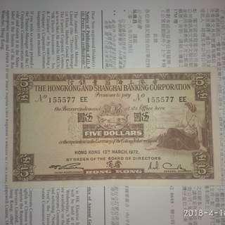 1972年滙豐伍圓155577EE