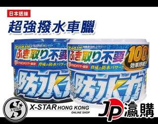 超強撥水車臘 固臘打臘 清潔深色/淺色 200gSuper Water Bottle Wax Solid Wax Clean Dark/Light 200g
