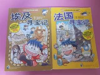 Chinese Comics Book (2books)