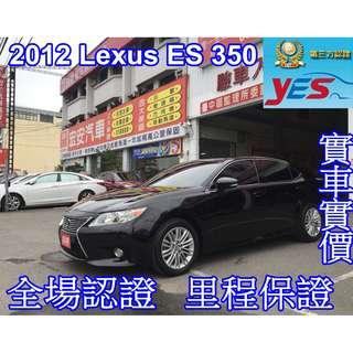 2012年 LEXUS ES350 實跑12萬公里 實車在店 里程保證 認證車