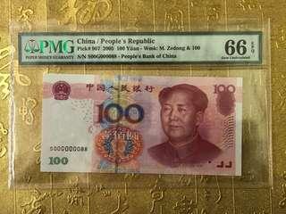 人民幣05版100元 大開門 88號 PMG 嚴評入盒