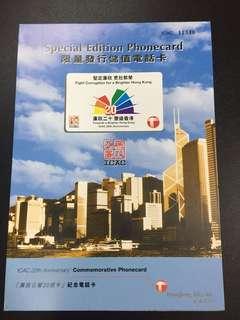 香港電訊 發行 廉政公署 紀念電話卡套摺