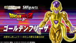 龍珠 魂限 SHF Dragon Ball Goldon Freeza 黃金菲利