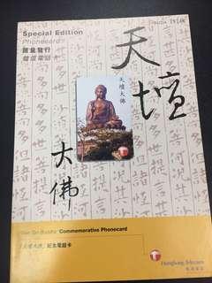 香港電訊 天壇大佛 紀念電話卡套摺