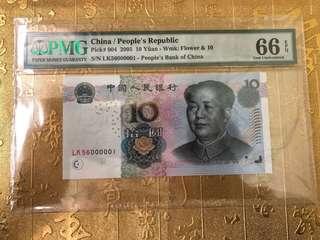 人民幣05版10元 小開門 1號仔 PMG 嚴評入盒