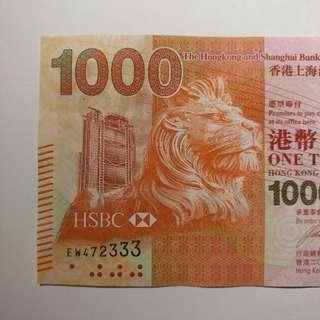 Hsbc 1000元 豹子333 生生生