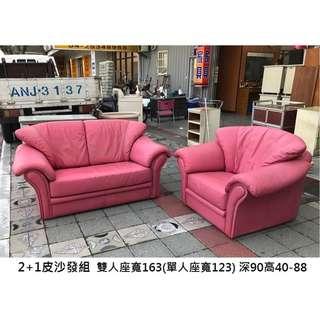 永鑽二手家具 2+1皮沙發組 雙人沙發 單人沙發 皮沙發 二手沙發