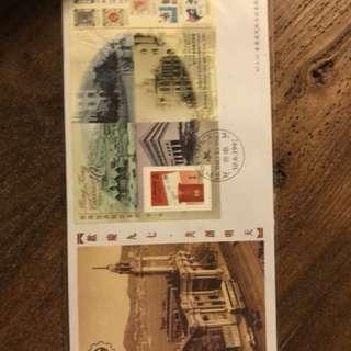 1997回歸郵票首日封