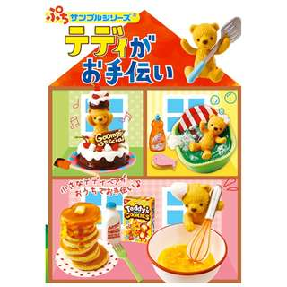 Re-ment 食玩 Teddy Bear Kitchen 一套全8款
