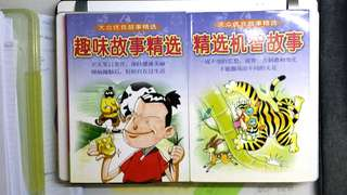 2  X Chinese Story Book