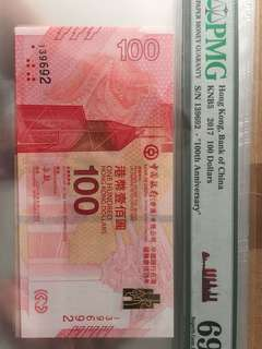 PMG 69中銀紀念鈔